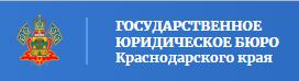 Государственное юридическое бюро Краснодарского края